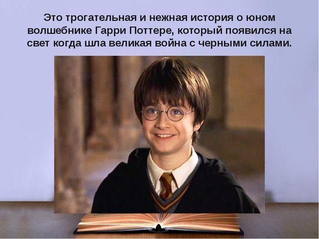 Это трогательная и нежная история о юном волшебнике Гарри Поттере, который по...