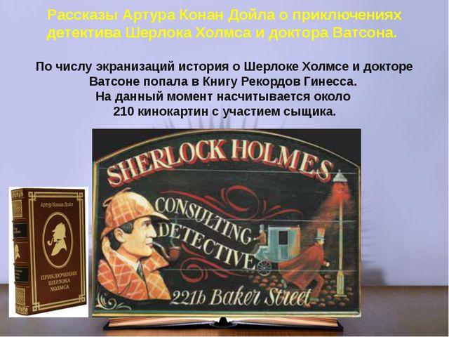 Рассказы Артура Конан Дойла о приключениях детектива Шерлока Холмса и доктора...
