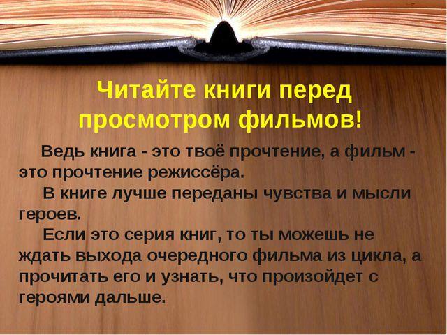 Ведь книга - это твоё прочтение, а фильм - это прочтение режиссёра. В книге л...