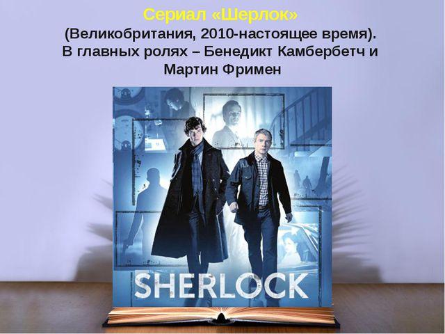 Сериал «Шерлок» (Великобритания, 2010-настоящее время). В главных ролях – Бен...