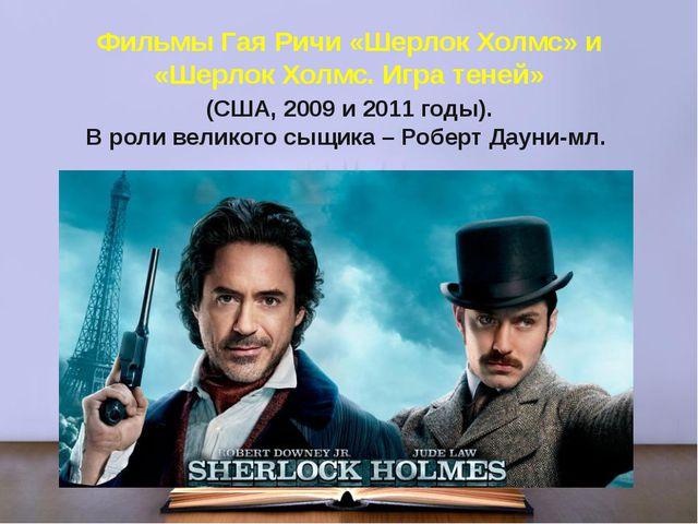 Фильмы Гая Ричи «Шерлок Холмс» и «Шерлок Холмс. Игра теней» (США, 2009 и 2011...