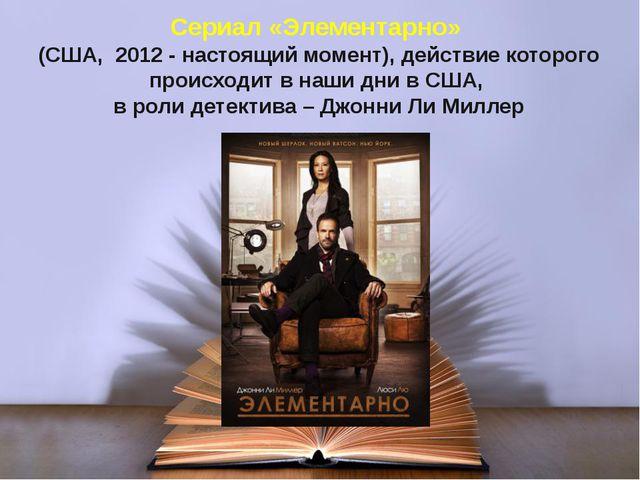 Сериал «Элементарно» (США, 2012 - настоящий момент), действие которого происх...