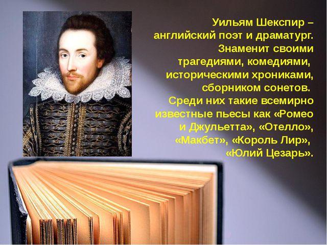 Уильям Шекспир – английский поэт и драматург. Знаменит своими трагедиями, ком...