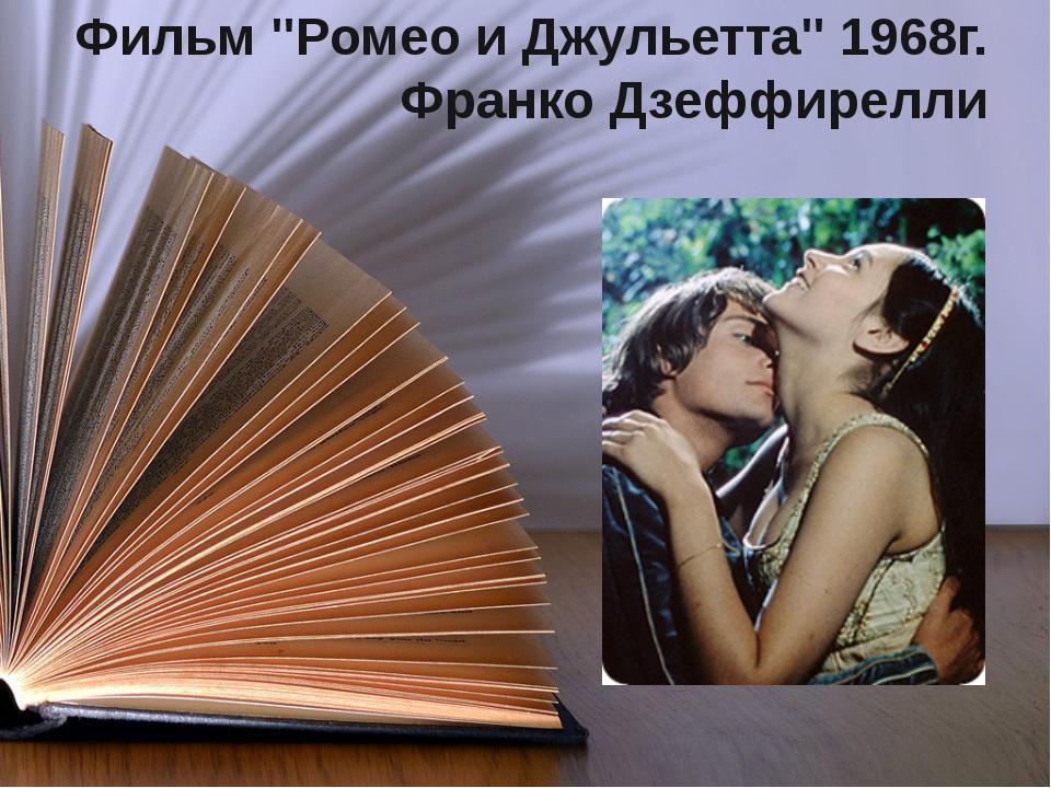 "Фильм ""Ромео и Джульетта"" 1968г. Франко Дзеффирелли"