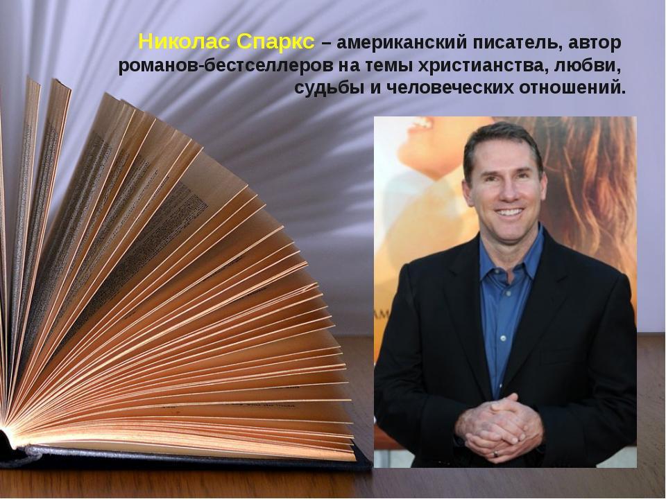 Николас Спаркс – американский писатель, автор романов-бестселлеров на темы хр...