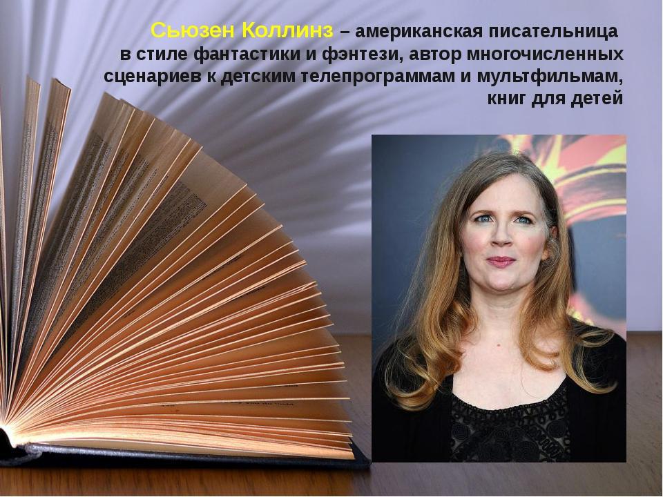 Сьюзен Коллинз – американская писательница в стиле фантастики и фэнтези, авто...