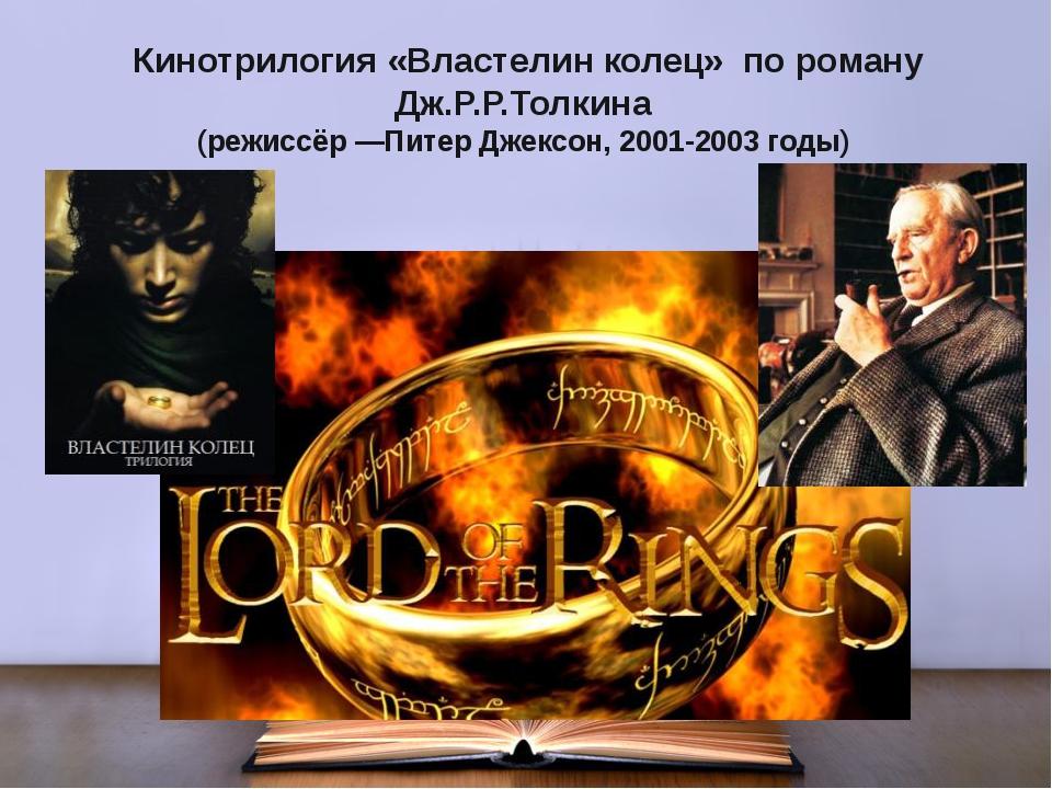Кинотрилогия«Властелин колец» по роману Дж.Р.Р.Толкина (режиссёр —Питер Дже...