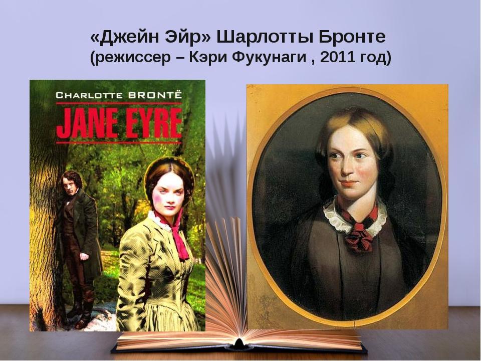 «Джейн Эйр» Шарлотты Бронте (режиссер – Кэри Фукунаги, 2011 год)