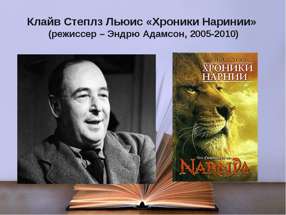Клайв Степлз Льюис «Хроники Наринии» (режиссер – Эндрю Адамсон, 2005-2010)