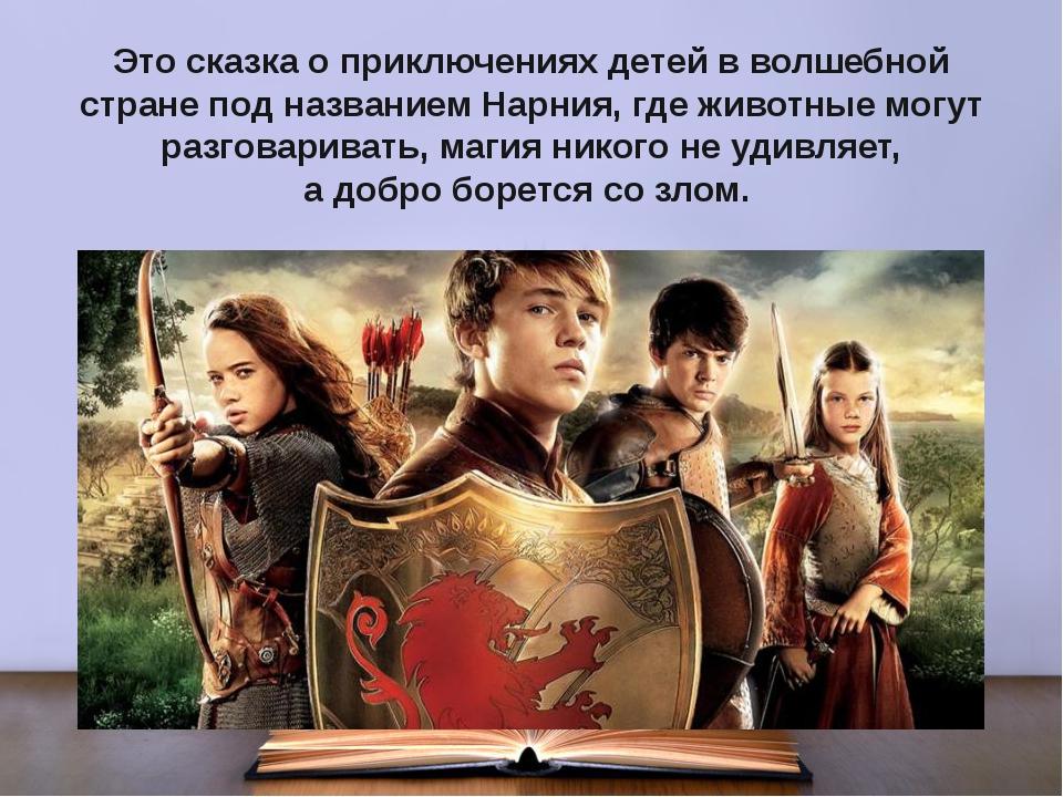 Это сказка о приключениях детей в волшебной стране под названиемНарния, где...
