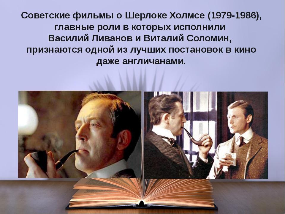 Советские фильмы о Шерлоке Холмсе (1979-1986), главные роли в которых исполни...