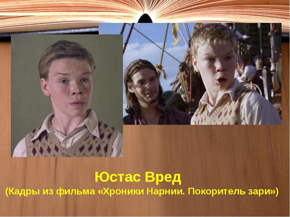 Юстас Вред (Кадры из фильма «Хроники Нарнии. Покоритель зари»)