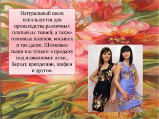 Натуральный шелк используется для производства различных платьевых тканей, а