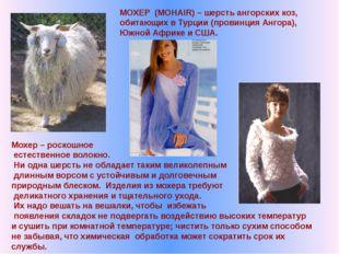 МОХЕР (MOHAIR) – шерсть ангорских коз, обитающих в Турции (провинция Ангора)