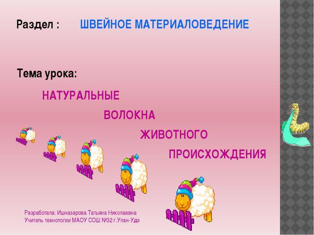 НАТУРАЛЬНЫЕ ШВЕЙНОЕ МАТЕРИАЛОВЕДЕНИЕ Раздел : Тема урока: ВОЛОКНА ЖИВОТНОГО П...