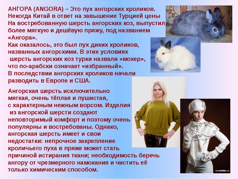 АНГОРА (ANGORA) – Это пух ангорских кроликов. Некогда Китай в ответ на завыше...