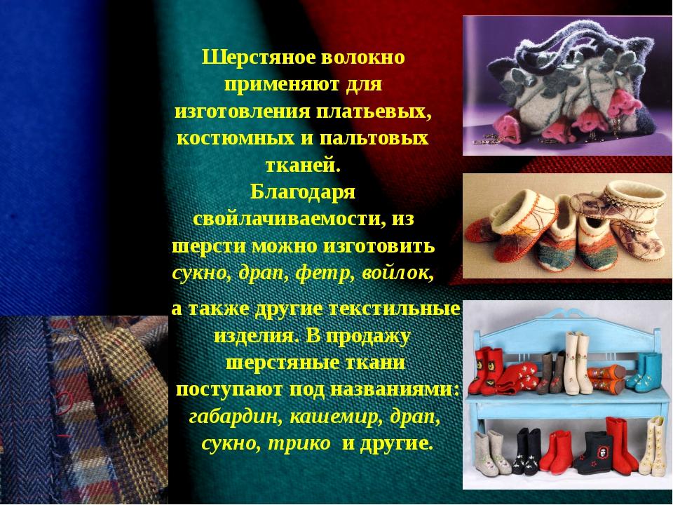 Шерстяное волокно применяют для изготовления платьевых, костюмных и пальтовых...