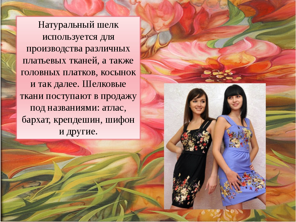 Натуральный шелк используется для производства различных платьевых тканей, а...