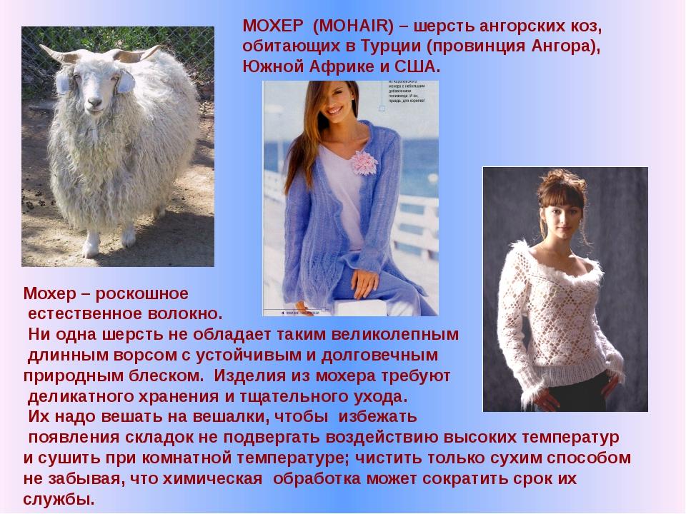 МОХЕР (MOHAIR) – шерсть ангорских коз, обитающих в Турции (провинция Ангора)...