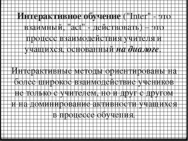 """Интерактивное обучение (""""Inter"""" - это взаимный, """"act"""" - действовать) –это п..."""