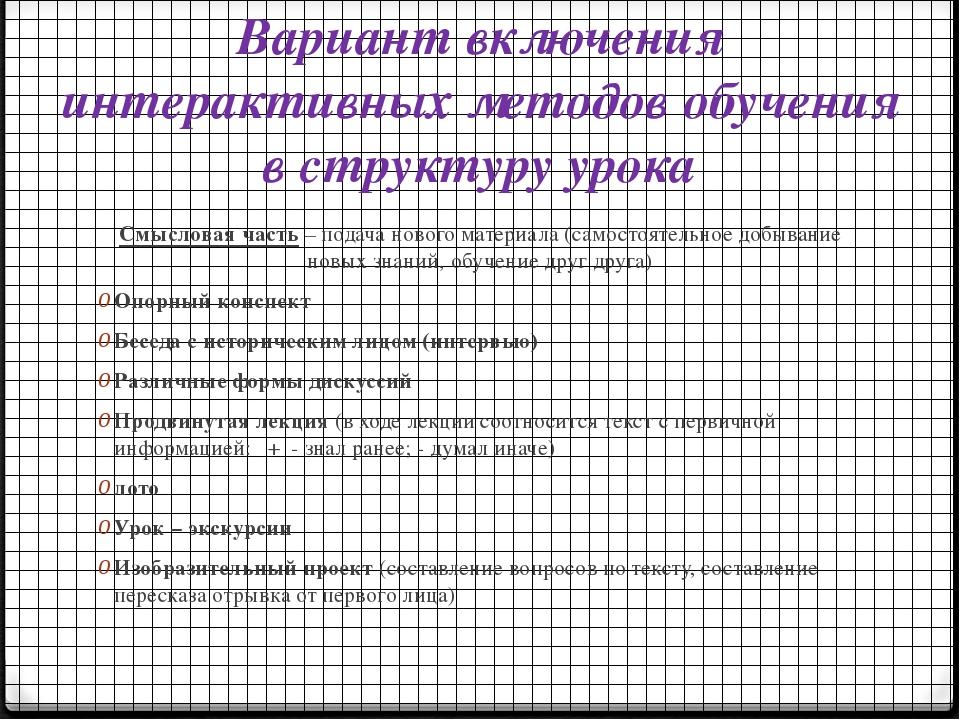 Вариант включения интерактивных методов обучения в структуру урока Смысловая...