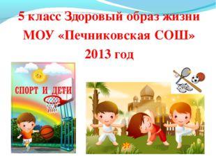 5 класс Здоровый образ жизни МОУ «Печниковская СОШ» 2013 год