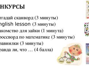 Отгадай сканворд (3 минуты) English lesson (3 минуты) Лакомство для зайки (1