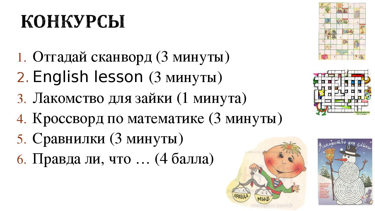 Отгадай сканворд (3 минуты) English lesson (3 минуты) Лакомство для зайки (1...