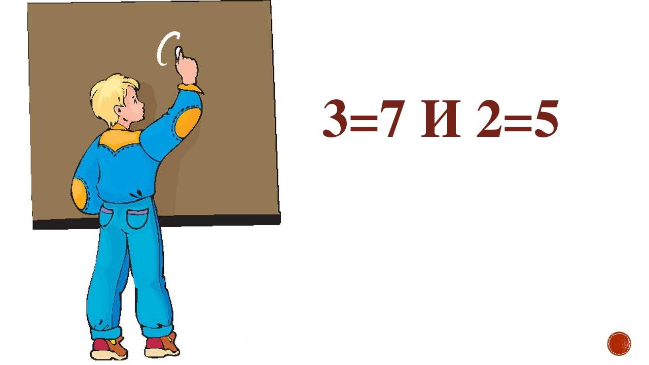 3=7 И 2=5