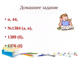 Домашнее задание п. 44, №1384 (а, в), 1389 (б), 1376 (б)