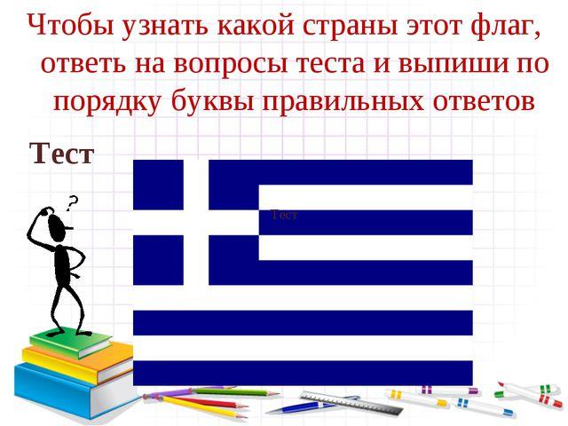 Тест Тест Чтобы узнать какой страны этот флаг, ответь на вопросы теста и выпи...