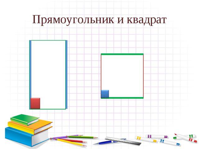 Прямоугольник и квадрат
