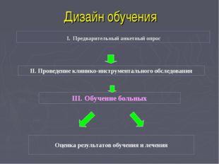 Дизайн обучения I. Предварительный анкетный опрос II. Проведение клинико-инст
