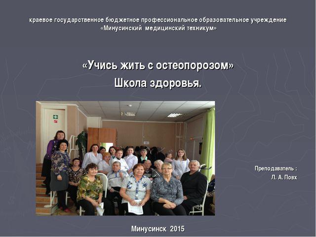 краевое государственное бюджетное профессиональное образовательное учреждени...