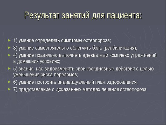 Результат занятий для пациента: 1) умение определять симптомы остеопороза; 3)...