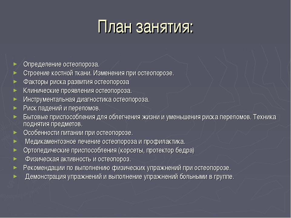 План занятия: Определение остеопороза. Строение костной ткани. Изменения при...