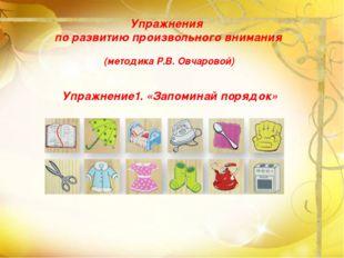 Упражнения по развитию произвольного внимания (методика Р.В. Овчаровой) Упраж
