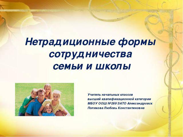 Учитель начальных классов высшей квалификационной категории МБОУ ООШ №269 ЗАТ...