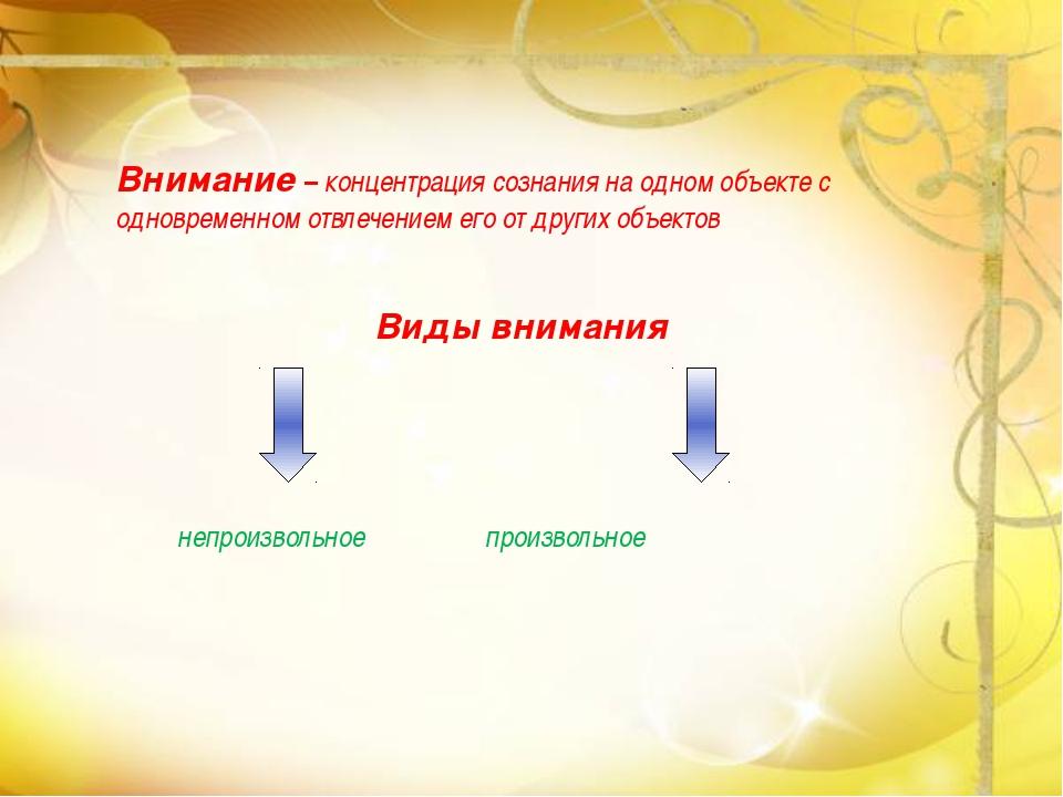 Внимание – концентрация сознания на одном объекте с одновременном отвлечением...