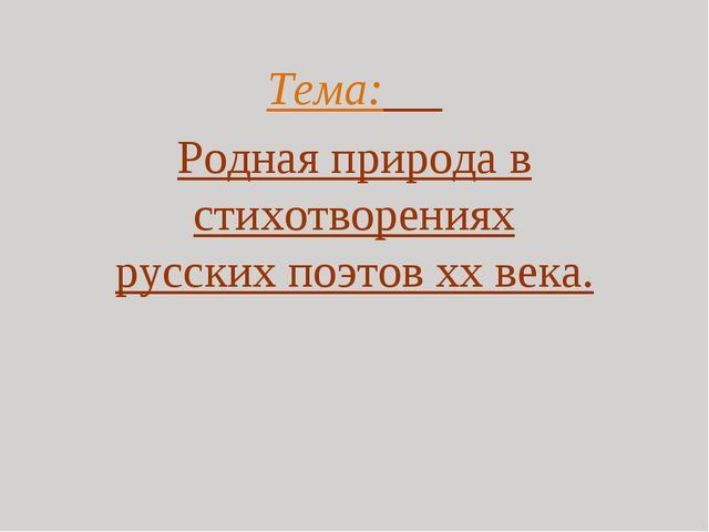 Тема: Родная природа в стихотворениях русских поэтов хх века.