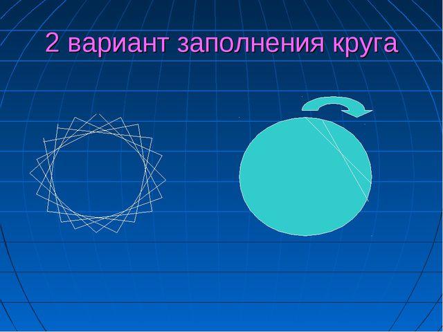 2 вариант заполнения круга