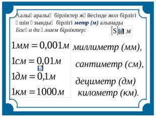 Халықаралық бірліктер жүйесінде жол бірлігі үшін ұзындық бірлігі метр (м) алы