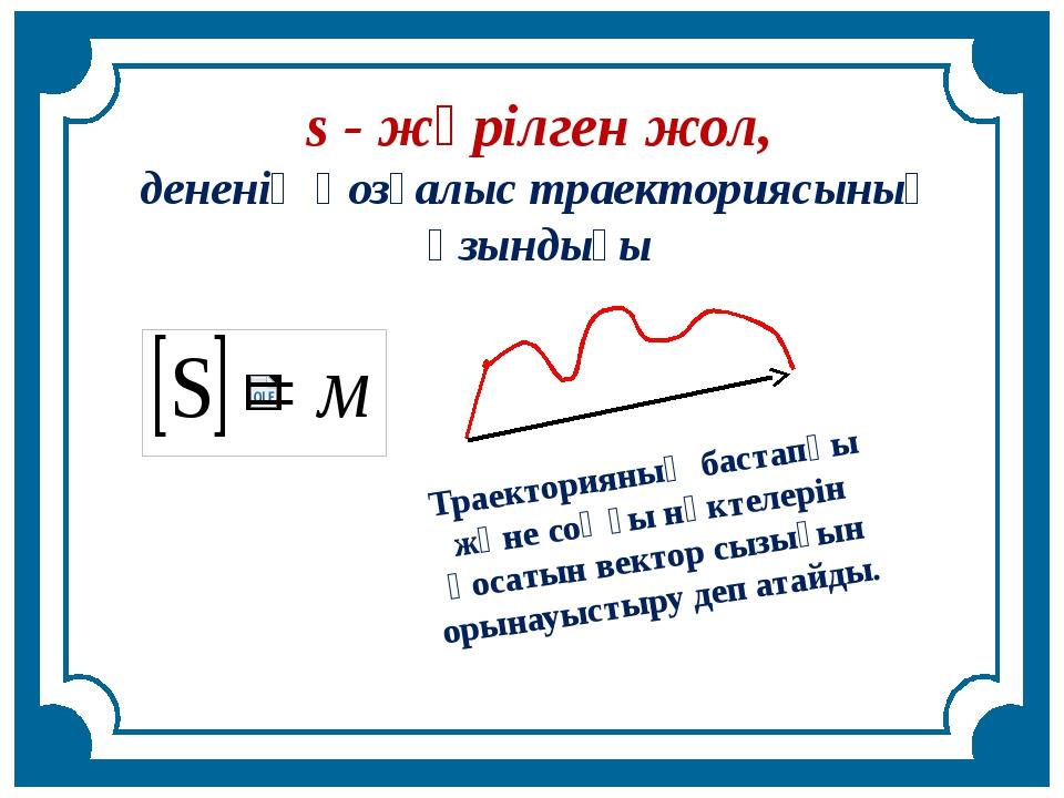 Траекторияның бастапқы және соңғы нүктелерін қосатын вектор сызығын орынауыс...