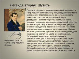 Легенда вторая: Шутить изволите! Начальник горного округа Петр Козьмич Фролов
