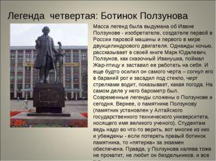 Легенда четвертая: Ботинок Ползунова Масса легенд была выдумана об Иване Полз