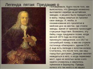 Легенда пятая: Предания о Демидове Поговаривали, будто после того, как выясни