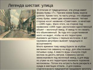 Легенда шестая: улица Советская В отличие от традиционных, эта улица имеет фо