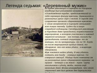 Легенда седьмая: «Деревянный мужик» Во время революции в Барнауле на Нагорном