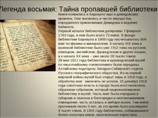 Легенда восьмая: Тайна пропавшей библиотеки Книги появились в Барнауле еще в