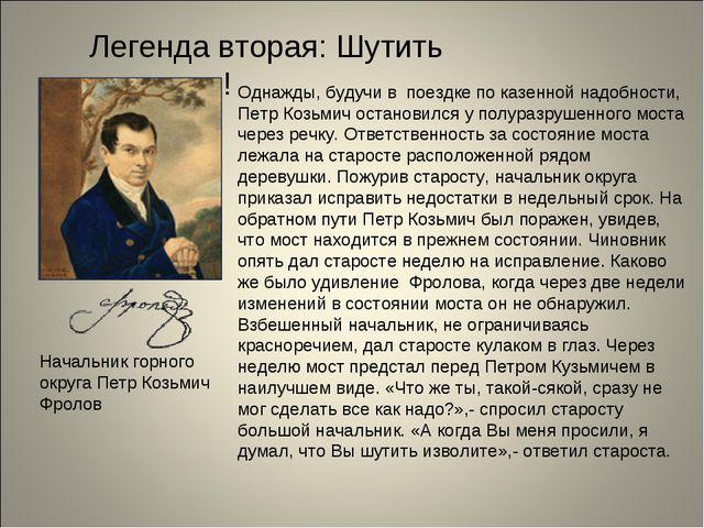 Легенда вторая: Шутить изволите! Начальник горного округа Петр Козьмич Фролов...